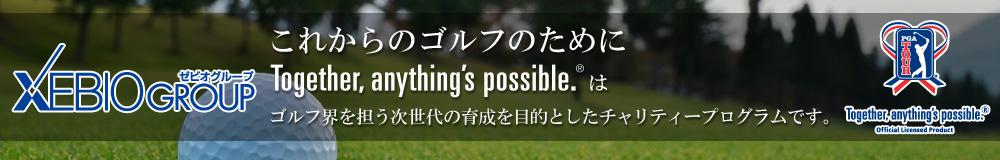 これからのゴルフのために Together,anything's possible.?は、ゴルフ界を担う次世代の育成を目的としたチャリティープログラムです。